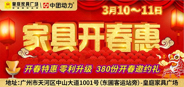 【家具开春惠】皇庭家具广场3月10-11日