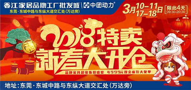 【新春大开仓】东莞・香江家居3月10-11日/17-18日