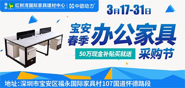 【春季办公家具采购节】富邦红树湾国际建材中心3月17-31日