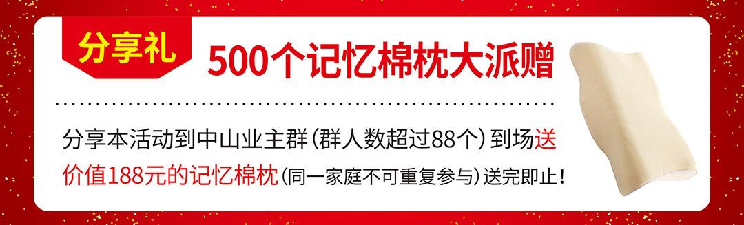 中山香江-页面优惠_03.jpg