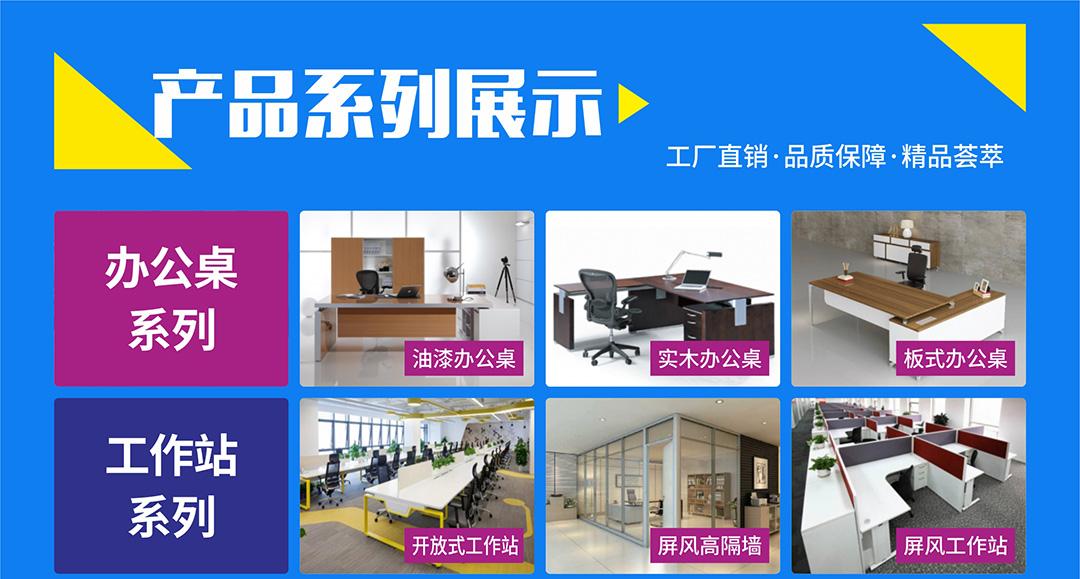 富邦红树湾-办公家具页面--产品系列展示_01.jpg