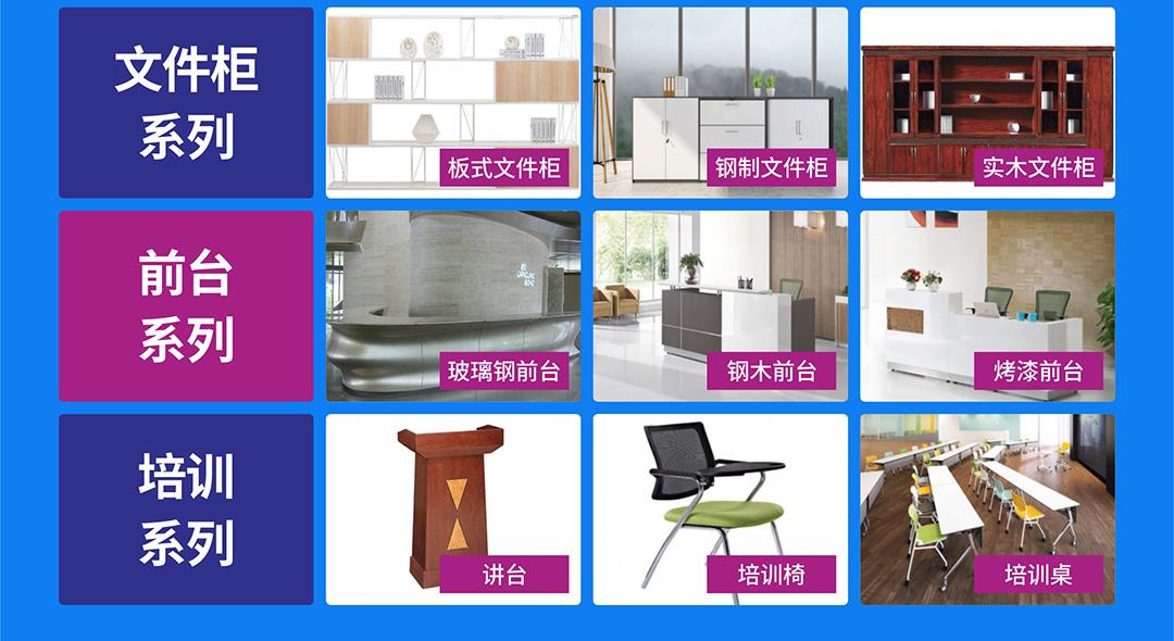 富邦红树湾-办公家具页面--产品系列展示_03.jpg