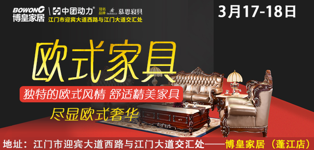 【欧式家具】博皇家居(蓬江店)3月17-18日 全场家具低至半价起、港星姚嘉妮亲临助阵零距离互动