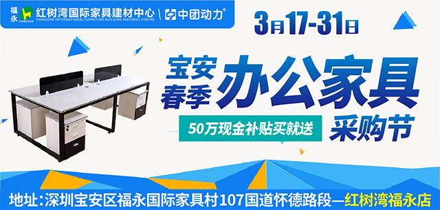 【办公家具】福永红树湾国际家具建材中心3月17-31日春季办公家具采购节