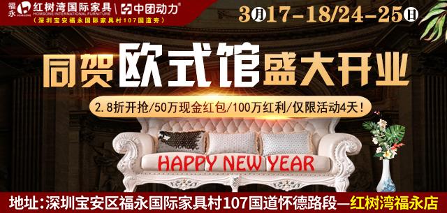【欧式馆】3月17-18/24-25日福永红树湾国际家具建材中心欧式馆盛大开业