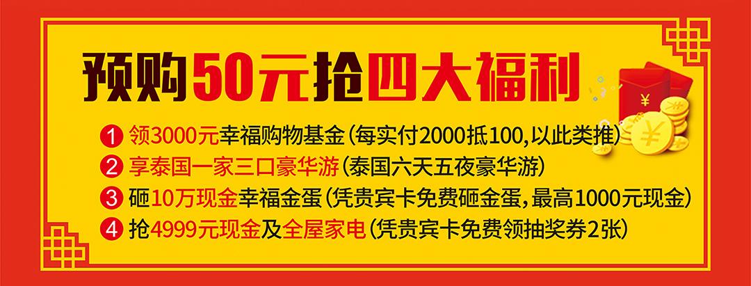 江门博皇-欧式子页面优惠_03.jpg