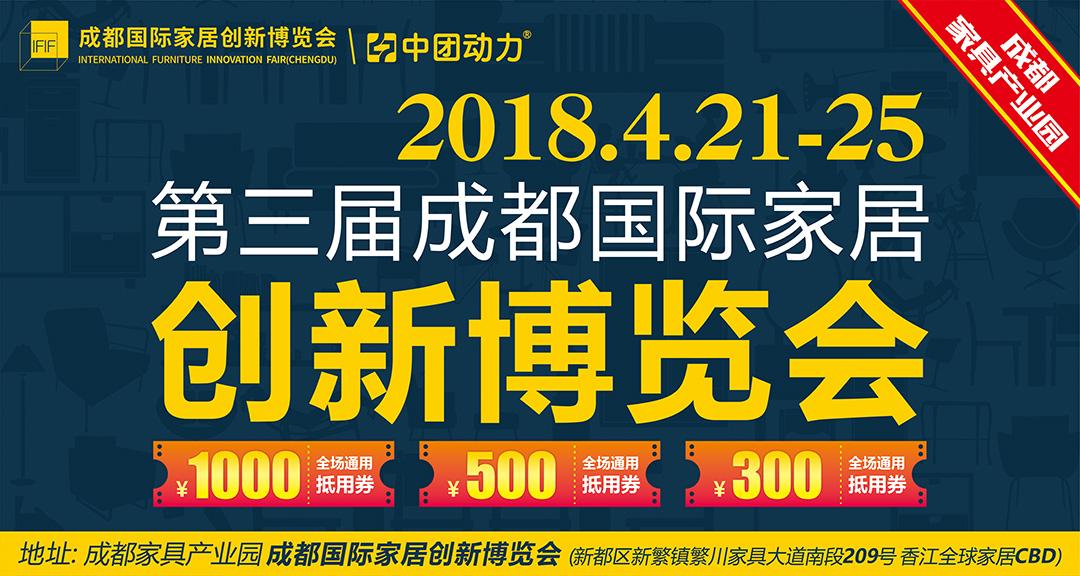 【报名官网】4月21-25日成都家居创博会,买家具,直省50%-70%!同享出厂价