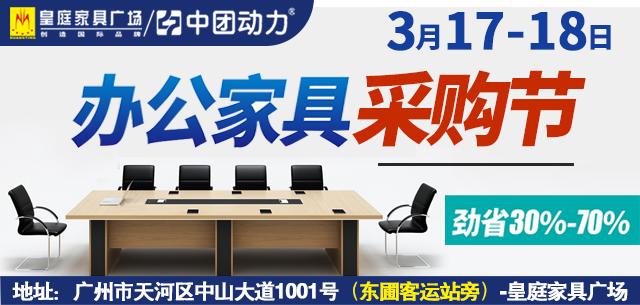 【办公家具】3月17-18日皇庭家具广场,办公家具开春特惠,底价迎新 省30%-70%,