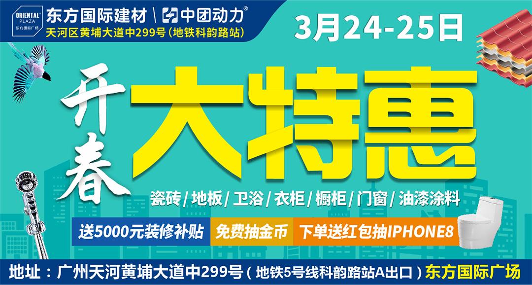 【建材卖场】3月24-25日东方建材广场开春大特惠,送补贴,下单送红包抽iphone8,无需购物免费抽金币!