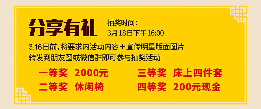 江门博皇-实木子页面优惠_08.jpg