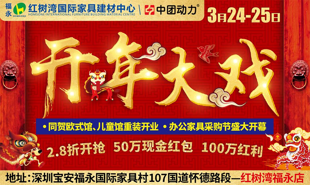 【最后1天】3月24-25日福永红树湾家具开年大戏, 2.8折开抢,50万现金红包,100万红利,最后1天