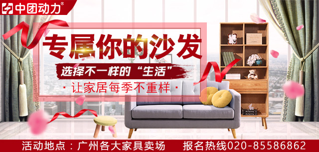 【客厅沙发】广州各大家具卖场!巅峰让利,钜惠狂欢!送全屋家电+抽4999元现金免单!