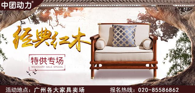 【红木家具】广州各大家具卖场!巅峰让利,钜惠狂欢!送全屋家电+抽4999元现金免单!