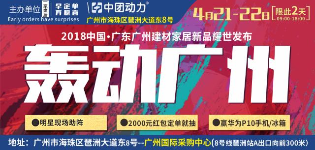 【家具卖场】4月21-22日一家家居 轰动广州 5000份好礼来就送  2000元红包定单 抽华为P10/冰箱/智能电饭煲