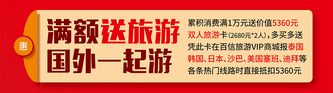芳村博皇-页面优惠_09.jpg