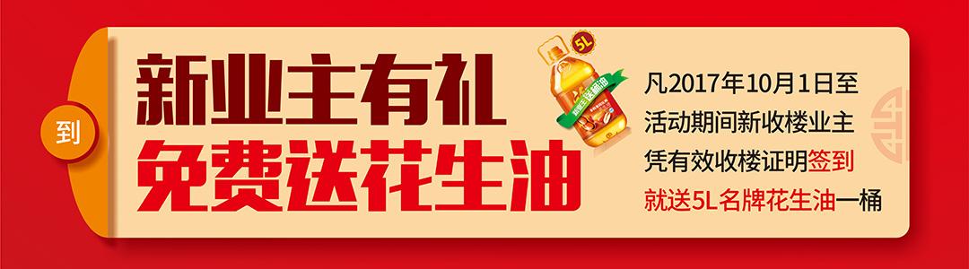 芳村博皇-页面优惠_10.jpg
