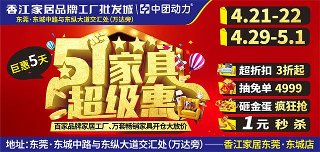【家具卖场】4.21-22/29-5.1 东莞香江 5.1家具超级惠 砸金蛋/现金疯狂抢