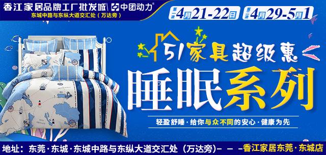【家具卖场】4.21-22/29-5.1 东莞香江 睡眠-尊享高贵