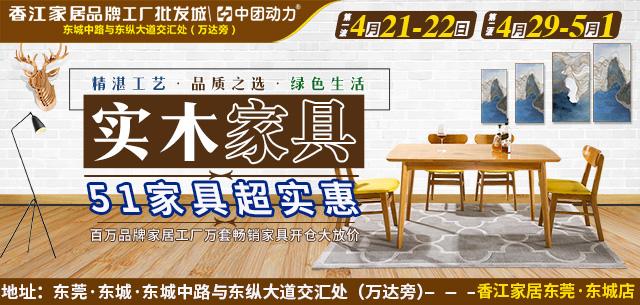 【实木家具】4.21-22/29-5.1 东莞香江 5.1家具超级惠 砸金蛋/现金疯狂抢