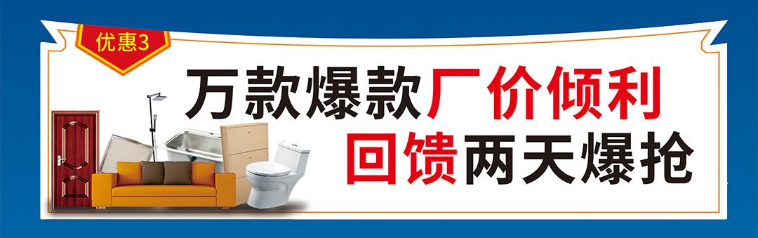 新会博皇-美吉特家居-朋友圈页面优惠_04.jpg