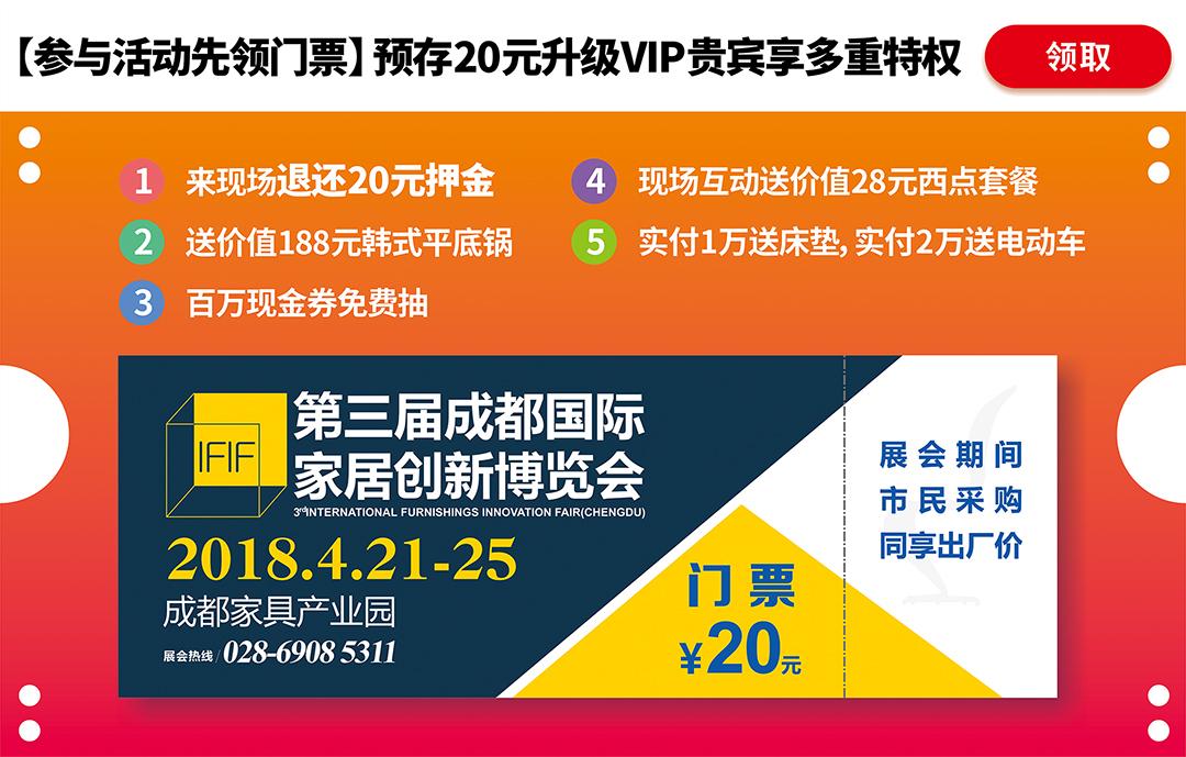 成都香江 VIP卡领取广告.png