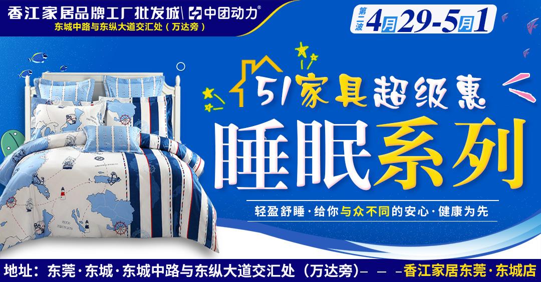 【家具卖场】4.29-5.1 东莞香江 睡眠-尊享高贵