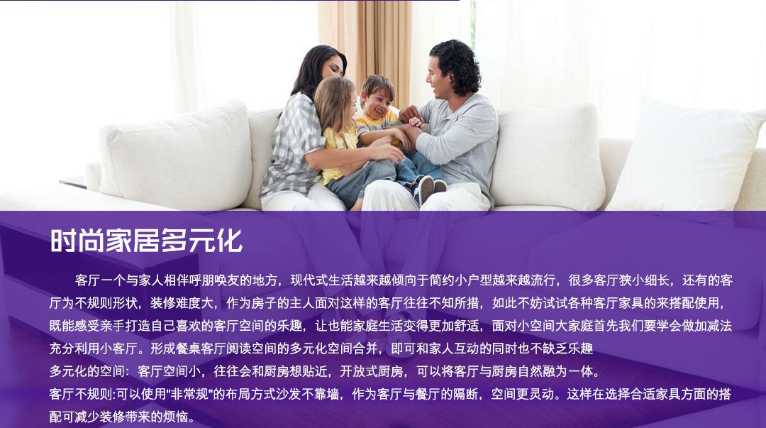 客厅系列页面_01.jpg
