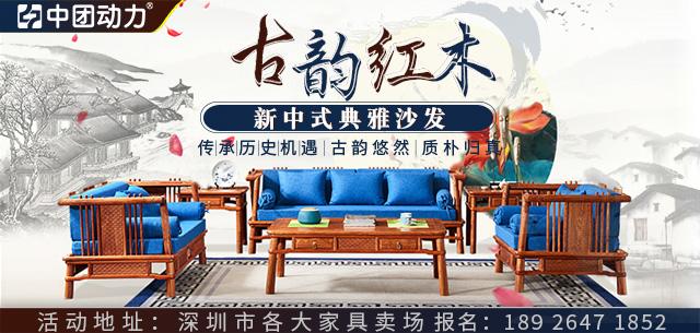 【红木家具】深圳各大家具卖场!巅峰让利,钜惠狂欢!送全屋家电+抽4999元现金免单!