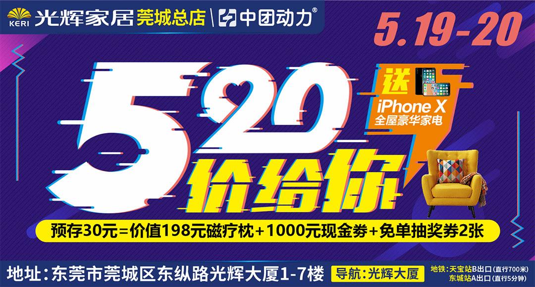"""【家具卖场】5月19-20日光辉家居(莞城总店)""""520价给你""""家具工厂团购,进店免费领豪礼下单抽免单iPhone X"""