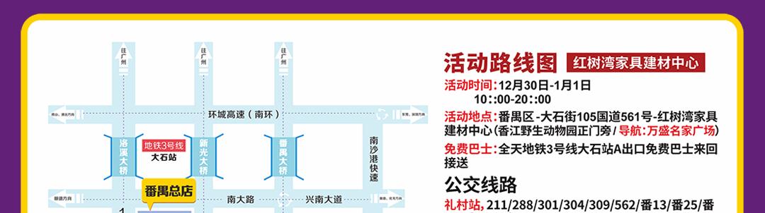 红树湾番禺总店-地图_01.jpg