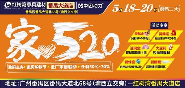 【家具卖场】5月18-20日红树湾(番禺大道店)家520购物节 预存20=5000元 买就送 全场无门槛大返利