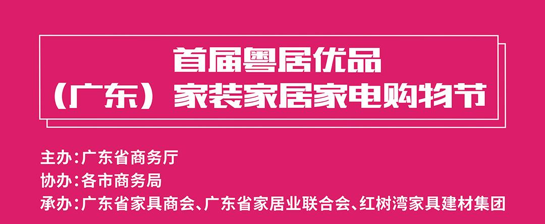 福永红树湾家具-页面优惠_01.jpg