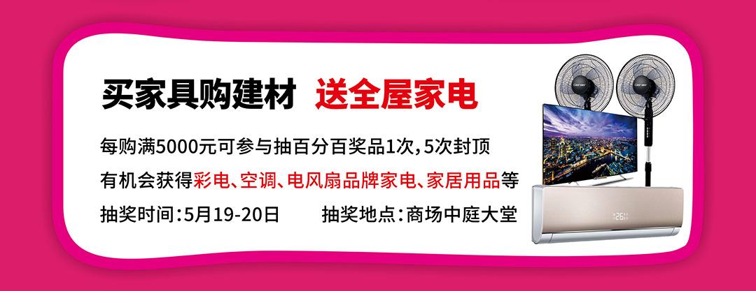福永红树湾家具-页面优惠_05.jpg