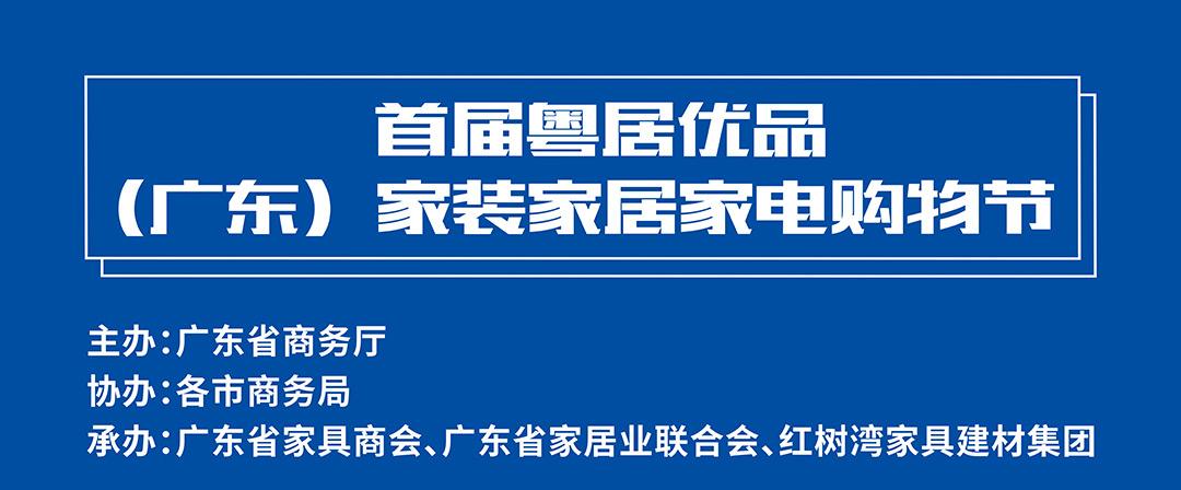 福永红树湾(建材馆)页面优惠_01.jpg