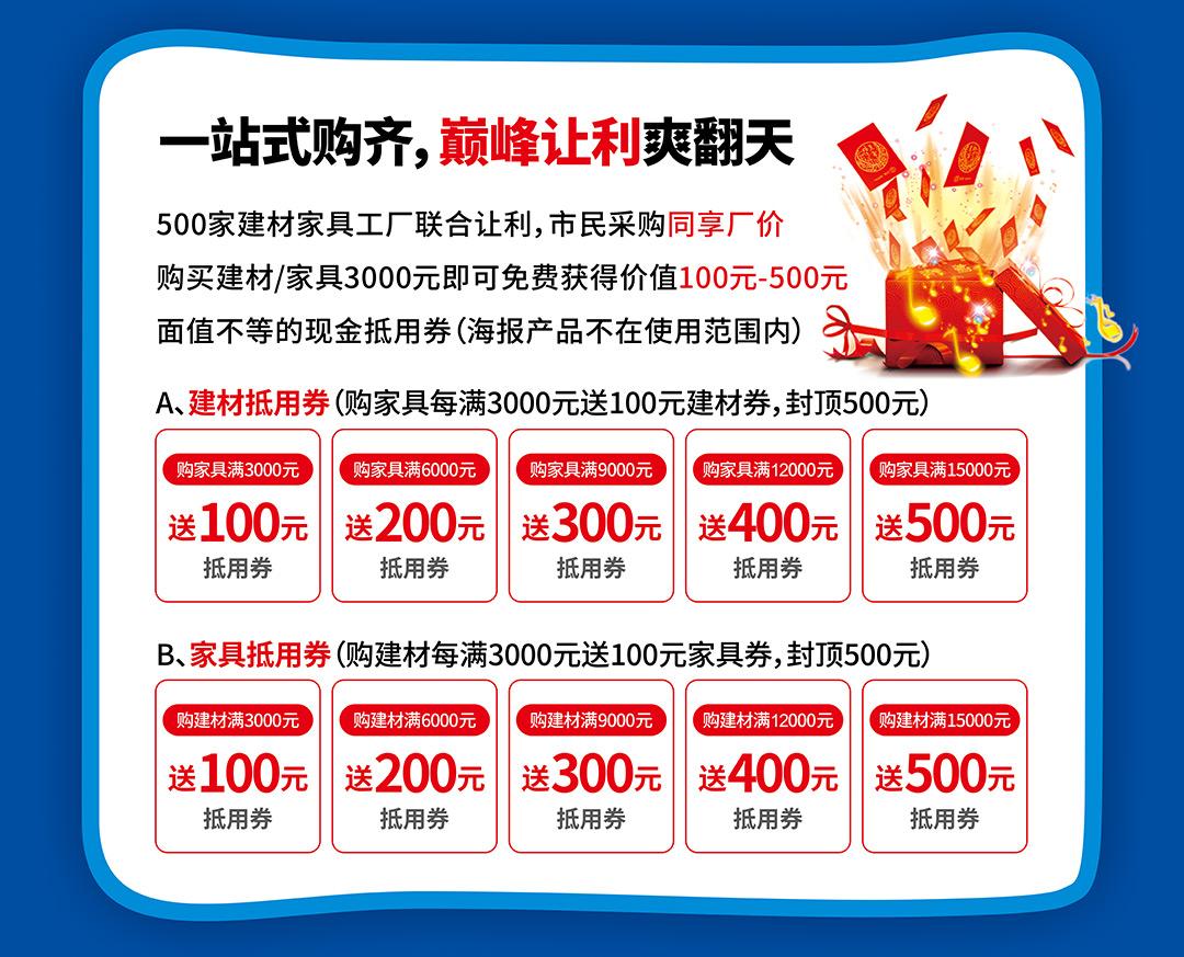 福永红树湾(建材馆)页面优惠_04.jpg