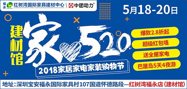 """【最后1天】5月18-20日福永红树湾国际家具建材中心  """"家520""""——首届粤居优品(广东)家装家居家电购物节"""