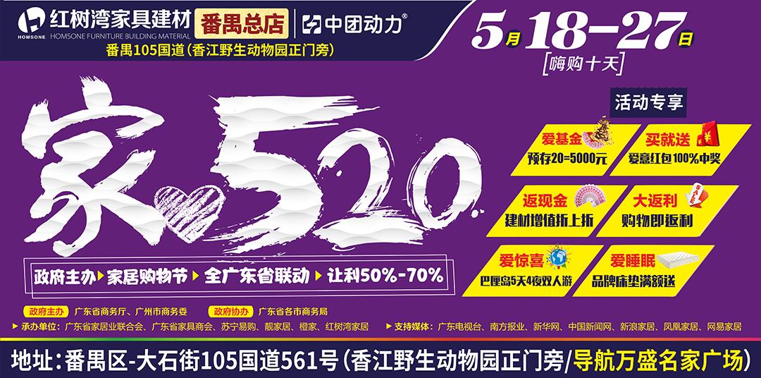 【家具卖场】5月18-27日红树湾(番禺总店)家520购物节 预存20=5000元 买就送 全场无门槛大返利