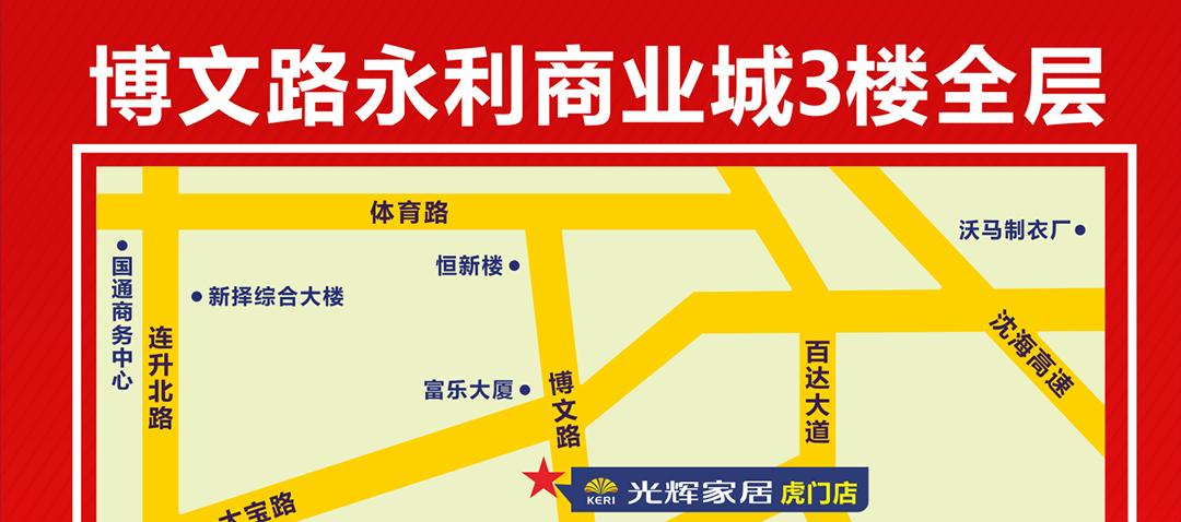 光辉家居虎门店-地图新版_02.png