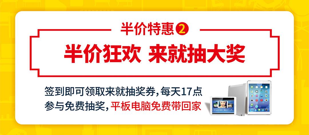 东方建材-页面优惠_03.jpg