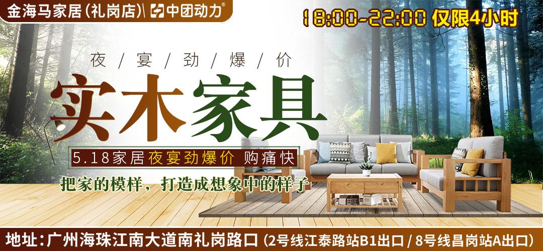 【实木家具】5月18日实木家具 底价特供4小时,低于市场50%-70% 满额送3998元床垫 抽4999现金免单