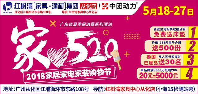 【家居卖场】5月18-27日 红树湾家具(从化店)家520购物节 让利50%-70% 抽巴厘岛5天4夜双人游