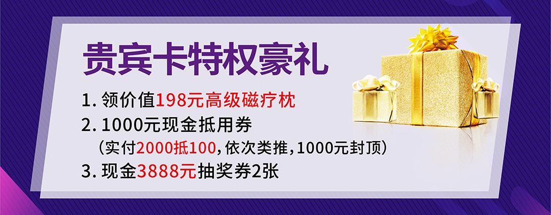 光辉莞城总店-页面优惠_05.jpg
