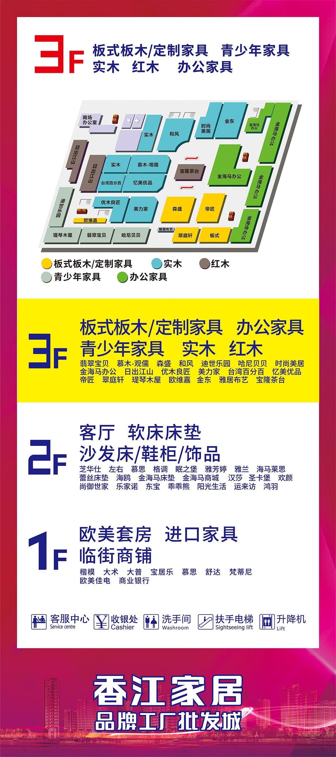 东莞香江-平面图3F.jpg
