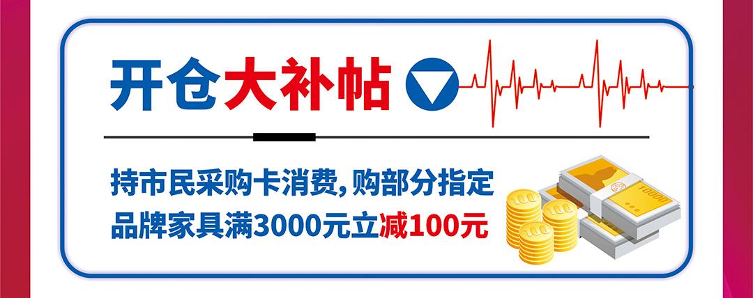 东莞香江-页面优惠_08.jpg