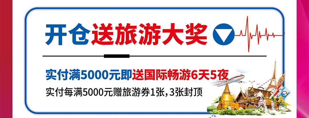 东莞香江-页面优惠_09.jpg