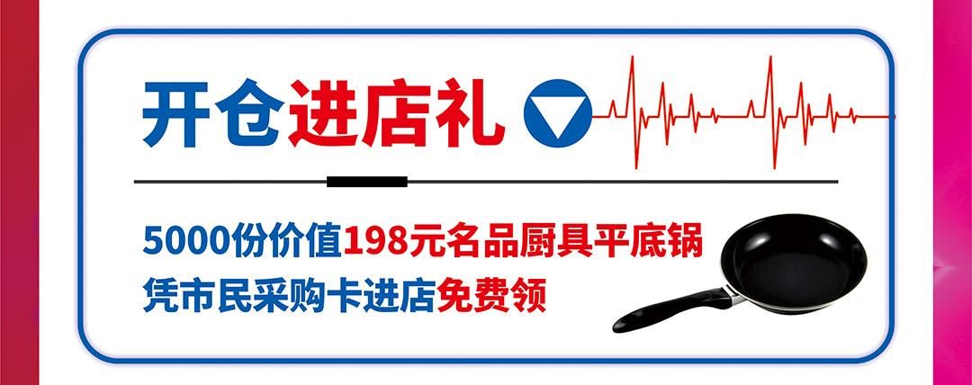 东莞香江-页面优惠_05.jpg