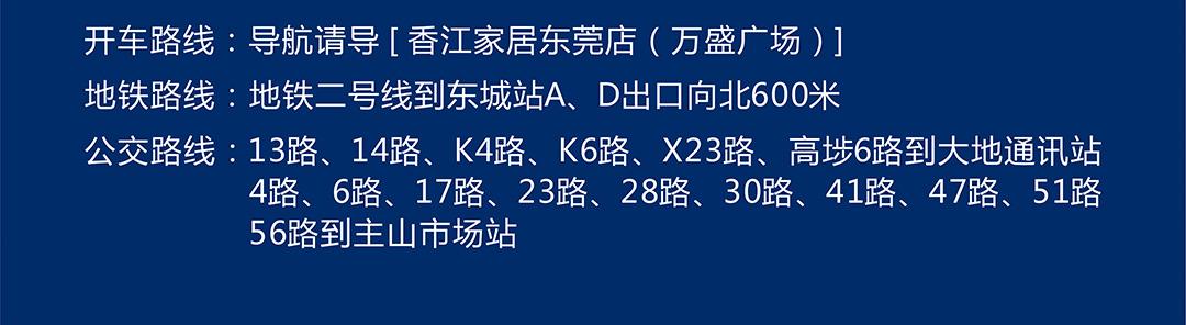 东莞香江-页面地图_03.jpg