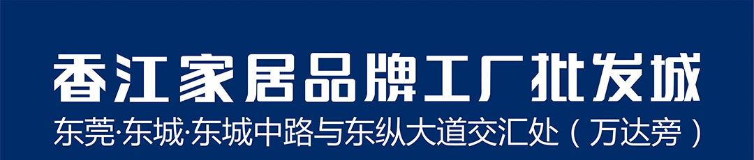 东莞香江-页面地图_01.jpg