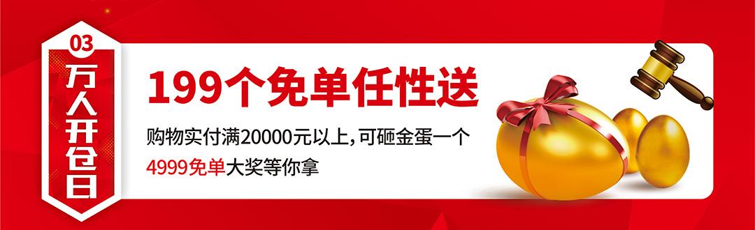 红树湾番禺大道店-页面优惠_04.jpg