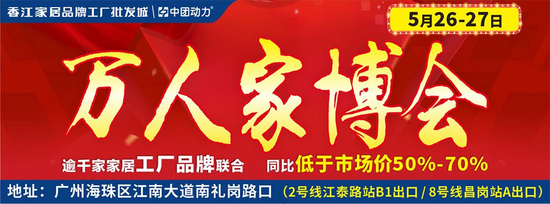 海珠香江 工厂家博会